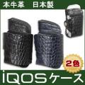 アイコス ケース iQOS レザー電子タバコケース 本牛革 クロコ型押し画像
