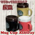 灰皿 マグカップ型灰皿 火消し付き 回転フタ式灰皿 ハイザラ 選べる三色画像