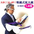拡大鏡 ルーペ メガネ 眼鏡式拡大鏡 眼鏡ルーペMO-005画像