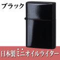 【オイルライター】 ミニオイルライター ペンギンライター社 日本製 無地ブラック画像