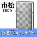 【オイルライター】 ミニオイルライター ペンギンライター社 日本製 市松模様 チェック柄画像