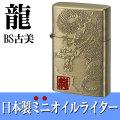 【オイルライター】 ミニオイルライター ペンギンライター社 日本製 龍 真鍮古美 ブラス古美 リュウBS画像