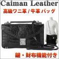 カイマンワニ革セカンドバッグ クロコレザー 背面牛革型押し メンズバッグ 鍵/ショルダーストラップ/ウォレット機能付き ブラック画像