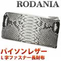 メンズロダニア(RODANIA) 長財布 L字ファスナー 本革 パイソン ブランド 蛇皮 OKU7165NAL ナチュラル画像