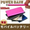 モバイルバッテリー 大容量 POWER BANK 5000mAh 薄型 8ミリ スマホ充電器画像