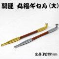 煙管(キセル)開運丸福ギセル大  金色・銀色全2色画像