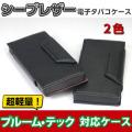 プルームテック ケース PT 手帳型 電子タバコケース 本革 羊革 シープレザー 軽量画像