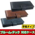 プルームテック ケース PT 手帳型 電子タバコケース 3色画像