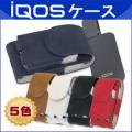 アイコス ケース iQOS対応 PU電子タバコケース画像