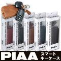 PIAA スマートキーケース 本革 キーケース 自動車部品メーカー PIAA (ピア)公認画像