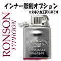 RONSON ロンソンオイルライター タイフーン インサイドユニット インナー彫刻料金画像