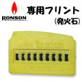 RONSON ロンソンオイルライター 専用フリント (発火石・替え石) 画像
