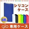 グロー ケース シリコン glo カバー シリコンケース画像