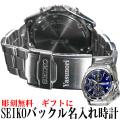SEIKO/腕時計 送料無料バックル名入れ彫刻 プレゼント・還暦祝いにセイコークロノグラフ