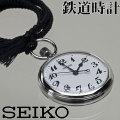 送料無料】SEIKO セイコー 鉄道懐中時計 ポケットウォッチ 紐付き SVBR003画像