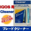IQOS用ブレ-ドクリーナーセット 使いっきりタイプ画像