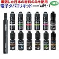 電子タバコ リキッド vape リキッド 10ml 安心安全の 日本製 12種類画像