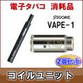 電子タバコ VAPE-1 SAROME サロメ vape-1 専用コイル コイルユニット(消耗品) 二個入り 1.1Ω画像