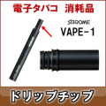 電子タバコ VAPE-1 SAROME サロメ vape-1 専用 ドリップチップ (消耗品) プルームテックたばこカプセル装着可能画像