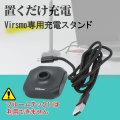 プルームテック互換バッテリーVIRSMO専用スタンド充電器画像