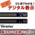 プルームテック 互換バッテリー デジタル表示付き Virsmo画像