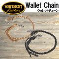 バンソン ウォレットチェーン vanson レザー 本革 VP-115-04 ブラック/ナチュラル画像