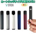 VSTICKスティック状電子タバコ カートリッジタイプ スターターセット(ヴイスティック) 全8色画像