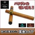 葉巻タイプ 使い切り電子タバコ エルボンクラシック ミント/コーヒー画像