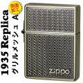 zippo 1935 レプリカ グリルメッシュ (A) アンティークブラス 両面エッチング画像