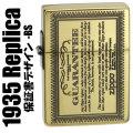 zippo(ジッポーライター) 1935レプリカ 保証書柄デザイン ギャランティ BS ブラスイブシ画像
