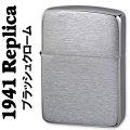 【ZIPPO】 1941レプリカジッポーブラッシュクローム画像