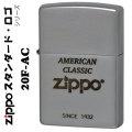 zippo(ジッポーライター)ZIPPO スタンダード ロゴシリーズ 20F-AC画像