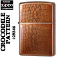 zippo(ジッポーライター)CROCODILE PATTERN #29246 Toffee Iced 2016-17年チョイスコレクション画像