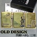 zippo(ジッポーライター)オールドデザインシリーズ 真鍮イブシ 選べる3種類画像