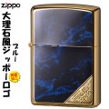 ZIPPO/大理石風ロゴ 両面加工2G-BLMZL画像