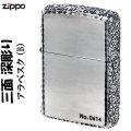 zippo 3面深彫エッチング&リューター アラベスク (B) 銀いぶし画像