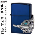 zippo(ジッポーライター)ビッグフェザー・ターコイズ入りメタル BLイオン画像
