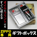 ZIPPO ジッポライター 専用ギフトボックス 画像