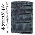 zippo(ジッポーライター)本クロコダイル革巻き デニムグレー&シャインブラック画像