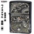 zippo(ジッポーライター)ライズメタル銀硫化 銀龍ドラゴン亀甲銀 黒漆画像