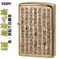 zippo(ジッポーライター)五面逆エッチング 般若心経シリーズ 貝貼り 金白蝶画像