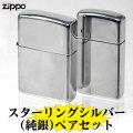 zippo(ジッポーライター)純銀スターリングシルバーペアセット画像