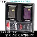 zippo(ジッポーライター)ペア 大人気ブラックアイスジッポ&アビス(Abyss) 2個セット画像