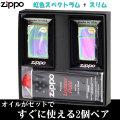zippo(ジッポーライター)ペア スペクトラム(虹色)ジッポ レギュラー&スリム 2個セット画像