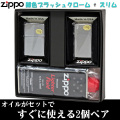 zippo(ジッポーライター)ペア 銀色クロームブラッシュジッポ レギュラー&スリム 2個セット画像