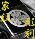 zippo ジッポ ジッポーライター オリジナル家紋彫刻ジッポライター画像