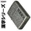 zippo (ジッポーライター) 漢字シリーズ 頑固親父 がんこおやじ画像