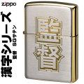 zippo(ジッポーライター)漢字シリーズ 監督 ゴールド/シルバーサテン画像