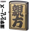 zippo(ジッポーライター)漢字シリーズ 親方 ゴールド/ブラック画像