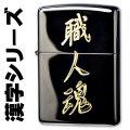 zippo(ジッポーライター)漢字シリーズ ブラック・ゴールド 職人魂 画像